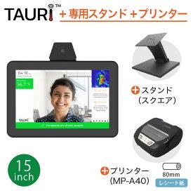 TAURI (タウリ) AIサーモタブレット NEB156 (15.6インチ) + スタンド (スクエア) + プリンタMP-A40