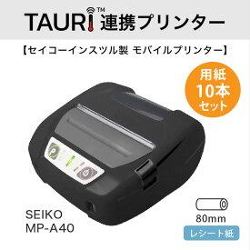 TAURI (タウリ) 専用プリンタMP-A40 + プリンタ用紙10本セット