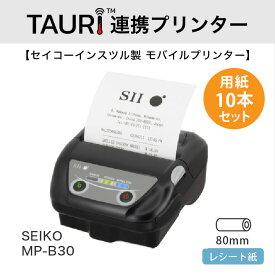 TAURI (タウリ) 専用プリンタMP-B30 + プリンタ用紙10本セット