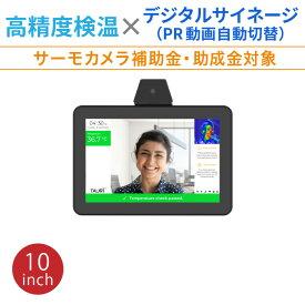 TAURI (タウリ) AIサーモタブレット GAD101A (10インチ) タブレット単品