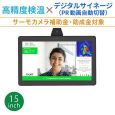 【TAURI】02.検温タブレットNEB156(15インチ)単品