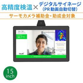 TAURI (タウリ) AIサーモタブレット NEB156 (15.6インチ) タブレット単品