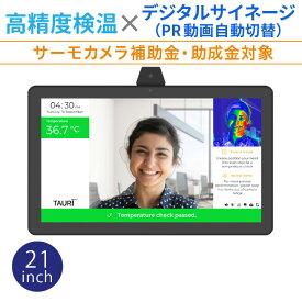 TAURI (タウリ) AIサーモタブレット NEB215 (21.5インチ) タブレット単品