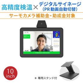 TAURI (タウリ) AIサーモタブレット GAD101A (10インチ) + スタンド (スクエア)