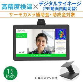 TAURI (タウリ) AIサーモタブレット NEB156 (15.6インチ) + スタンド (スクエア)