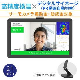 TAURI (タウリ) AIサーモタブレット NEB215 (21.5インチ) + スタンド (丸型)