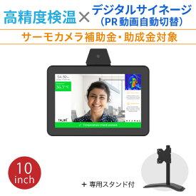 TAURI (タウリ) AIサーモタブレット GAD101A (10インチ) + スタンド (回転型)