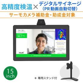 TAURI (タウリ) AIサーモタブレット NEB156 (15.6インチ) + スタンド (回転型)