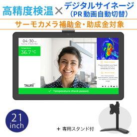TAURI (タウリ) AIサーモタブレット NEB215 (21.5インチ) + スタンド (回転型)