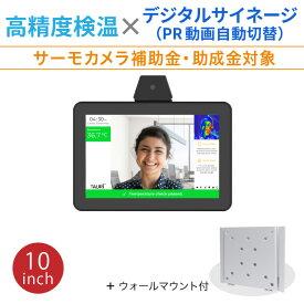 TAURI (タウリ) AIサーモタブレット GAD101A (10インチ) + ウォールマウント
