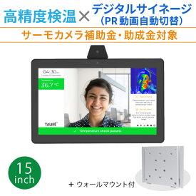 TAURI (タウリ) AIサーモタブレット NEB156 (15.6インチ) + ウォールマウント