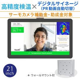TAURI (タウリ) AIサーモタブレット NEB215 (21.5インチ) + ウォールマウント