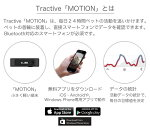 """ペットと""""ツナガル""""暮らし。Tractive【MOTION】"""