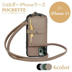 【POCHETTE (ポシェット) ネックストラップケース iPhone11Pro対応】 お洒落に着こなせるアイフォンケース