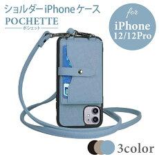 POCHETTE(ポシェット)ネックストラップケース【foriPhone12/12Pro】