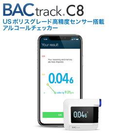 【30%OFFクーポン配布中】【最新版】BACtrack C8 (バックトラック C8) アルコールチェッカー 検知器 iPhone Android スマホ連動可能【正規代理店品】BT-C8
