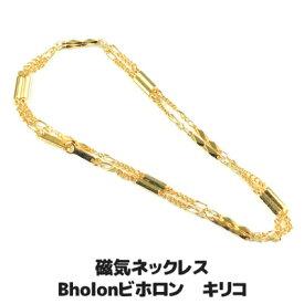 【スーパーSALE】【あす楽】磁気の作用を効果的に発揮させ首・肩のコリをやわらげる。●磁気ネックレス Bholon ビホロン -キリコ-