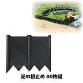 【ポイント10倍】【10P24Oct15】【送料無料】●芝の根とめ80枚組