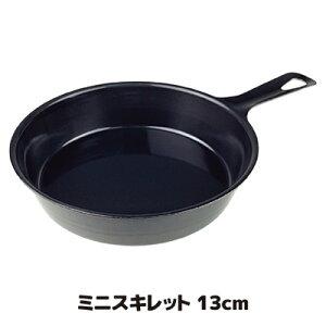 魔法のフライパンともうわさのミニサイズのスキレット スキレット フライパン インスタ 日本製 ●ミニスキレット 13cm