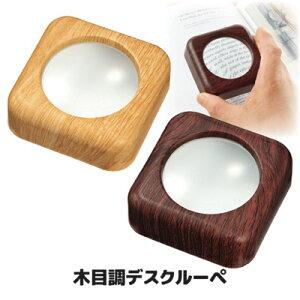 置いても手に持っても使えるシンプルデザイン ルーペ 拡大鏡 虫眼鏡 虫メガネ 卓上ルーペ ●木目調デスクルーペ
