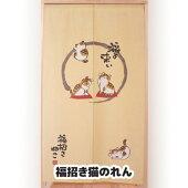 【ポイント10倍】招き猫が4匹も、のれんの中で手招きする!のれんロング和柄和風ロング丈間仕切りカーテン日本製暖簾ねこ猫癒しかわいい●福招き猫のれん(約85cm×150cm)