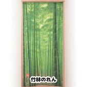 【ポイント10倍】夏のお部屋を彩る季節感あふれる竹林のれん!のれんロング和柄和風ロング丈間仕切りカーテン日本製●竹林のれん(約85cm×150cm)