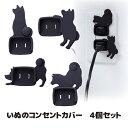 【送料無料】【ゆうパケット】 コンセントがイヌたちの遊び場に 犬 イヌ いぬ コンセント プラグ カバー トラッキング…