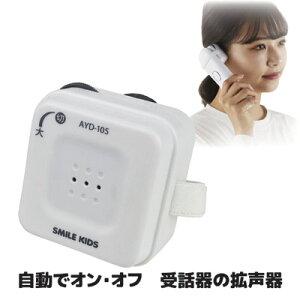 受話器を持つと自動で作動する受話器の拡声器 電話 受話器 拡声 補聴 ●自動でオン・オフ 受話器の拡声器 AYD-105
