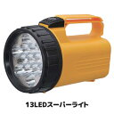 約1000m先まで光が届く非常時に最適なライト 懐中電灯 led 強力 ledライト キャンプ アウトドア 防災グッズ 防災用品 …