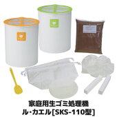 【送料無料】【あす楽】【助成金対象】生ゴミが自然と無くなってくれる不思議さ生ゴミ処理機家庭用堆肥肥料ガーデニング日本製電気代不要の常温コンポストタイプ●エコクリーン家庭用生ごみ処理機ル・カエル[SKS-110型]
