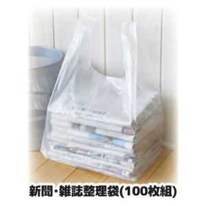 新聞や雑誌がキレイに入る専用の袋 ビニール袋 手提げ 新聞 ストッカー 整理袋 収納 雑誌 チラシ 日本製 ●新聞・雑誌整理袋 100枚組