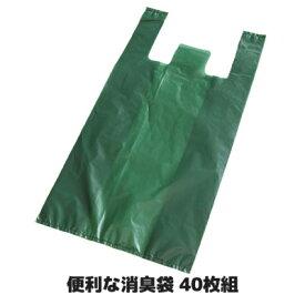 イヤなゴミの悪臭を抑える袋 消臭 ゴミ箱 ペット トイレ ゴミ袋 取っ手付き 生ゴミが臭わない袋 おむつ 袋 臭わない袋 日本製 ●便利な消臭袋 40枚組