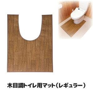 サッとひとふき、お掃除がラクになる トイレマット トイレ掃除 汚れ防止グッズ 汚れガード 床 保護シート 日本製 ●木目調トイレ用マット(レギュラー)