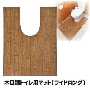 サッとひと拭き、お掃除がラクになる トイレマット トイレ掃除 汚れ防止グッズ 汚れガード 床 保護シート 日本製 ●木目調トイレ用マット(ワイドロング)