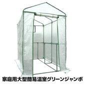 大型簡易温室グリーンジャンボ