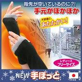 【ポイント10倍】【送料無料】【ゆうパケット】想定外のデザイン・・・なのにナゼか暖かい●手ほっと