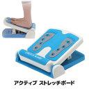 【メーカー直販ストア】【あす楽】 ストレッチで柔軟性を高めて身体のリラックス効果も期待 ストレッチ器具 ふくらは…