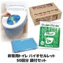 【メーカー直販ストア】【送料無料】【あす楽】 災害時、緊急時など水が使えない時でもトイレができる 防災 簡易トイ…