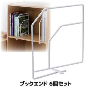 ボックスラックにピッタリのブックエンドあります 収納 本立て 本棚 ブックエンド ●ブックエンド6個セット