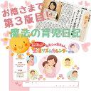ポイント 赤ちゃん カレンダー プレゼント ラッピング メモリー ダイアリー