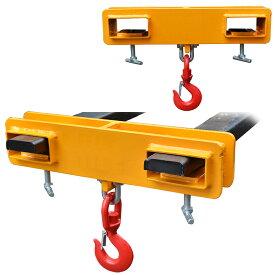 フォークリフト用吊フック(ラッチ付) MK25 耐荷重2.5トン フォークリフト用吊フック フォークフック フォークリフト爪用吊フック(ラッチ付) フォークリフト用アタッチメント 荷吊り 吊り上げ