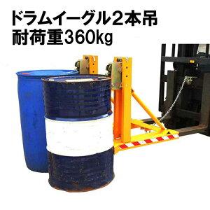 ドラムイーグル 2本吊ドラムキャッチ 荷重360kg×2 ドラムキャッチリフター DG720A   フォークリフト アタッチメント オートグリッパー ドラム缶移動 ドラム缶リフト 吊り ドラム缶運搬 ドラム