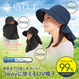 3way遮熱クールUV帽子 UVカット率99% UPF50+ 日差し 紫外線対策 クール お肌ガード 保護 キシリトール加工 フェイスカバー付き 母の日 海外 旅行