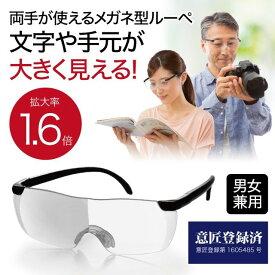 大きく見えるメガネ型ルーペ_1.6倍 広い視界 メガネの上から 読書 作業 男女兼用 軽量 敬老の日