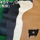 【条件付き送料無料】牛ヌメ(色止め)2mm(1.8〜2.0mm) / 【本革・牛革・レザー生地】【当店限定】【クラフト/靴・小物…