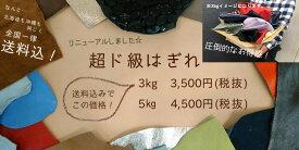 【条件付き送料無料】【新品未使用】超ド級はぎれ 5kgセット ハギレ【本革・牛革・豚革・羊革・山羊革】【クラフト/靴・小物・バッグ製作用】【革 はぎれ ハギレ】【職人、デザイナー向け】【BLACK/TAN】