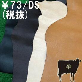 【条件付き送料無料】牛ヌメ(色止め)2mm(1.8〜2.0mm) / 【本革・牛革・レザー生地】【当店限定】【クラフト/靴・小物・バッグ製作用】【職人、デザイナー向け】Black、ブラック、黒 【革 レザー ハギレ はぎれ 取扱いあり】【ヌメ革 厚め】