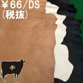 【条件付き送料無料】牛ヌメ(色止め)1mm(0.8〜1.0mm) / 【本革・牛革・レザー生地】【当店限定】【クラフト/靴・小物・バッグ製作用】【職人、デザイナー向け】Black、ブラック、黒 【革 レザー ハギレ はぎれ 取扱いあり】【ヌメ革】