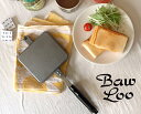BAWLOO バウルー サンドイッチトースター シングル 【ホットサンドメーカー ホッター】