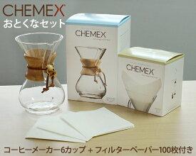 ケメックス CHEMEX コーヒーメーカー 6カップ用 CM-6A 22cm + フィルターペーパー 6カップ用 FS-100 100枚入り【ラッキーシール対応】
